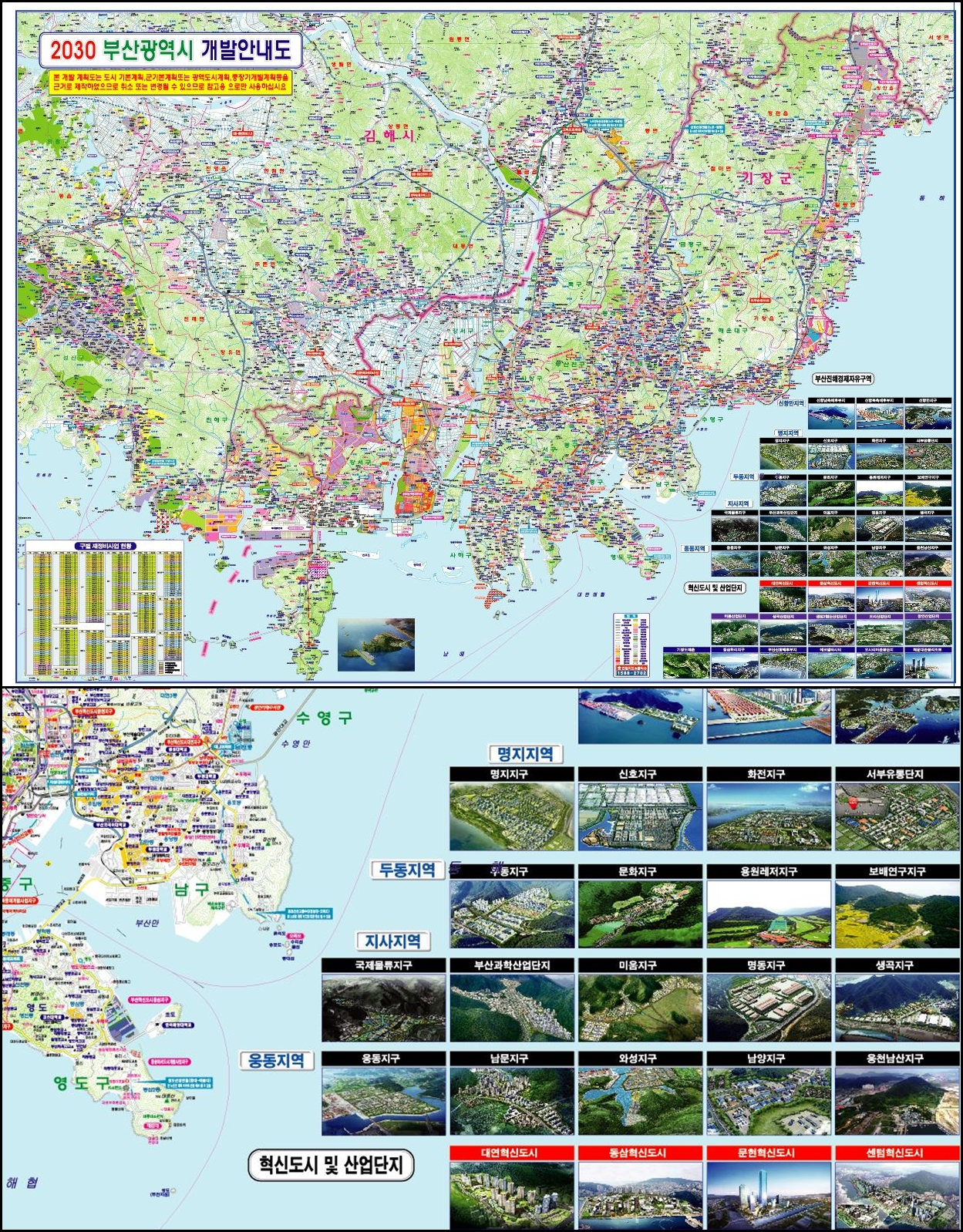 부산광역시개발도-vert.jpg