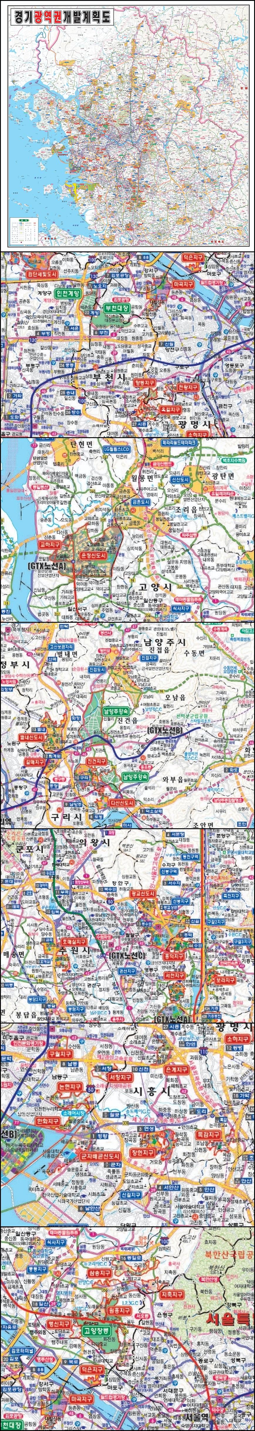 2019 경기광역권개발도(마을명삭제)_resized-vert.jpg